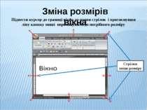 Зміна розмірів вікна Підвести курсор до границі вікна до появи стрілок і прит...