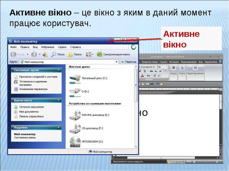 Активне вікно – це вікно з яким в даний момент працює користувач. Активне вікно