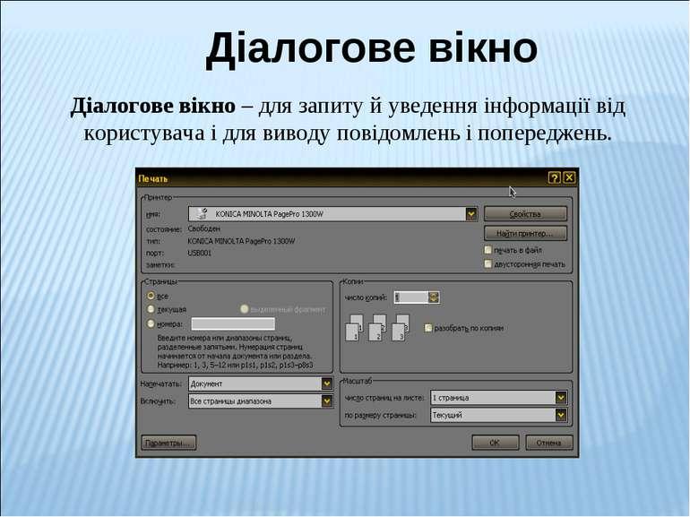Діалогове вікно Діалогове вікно – для запиту й уведення інформації від корист...