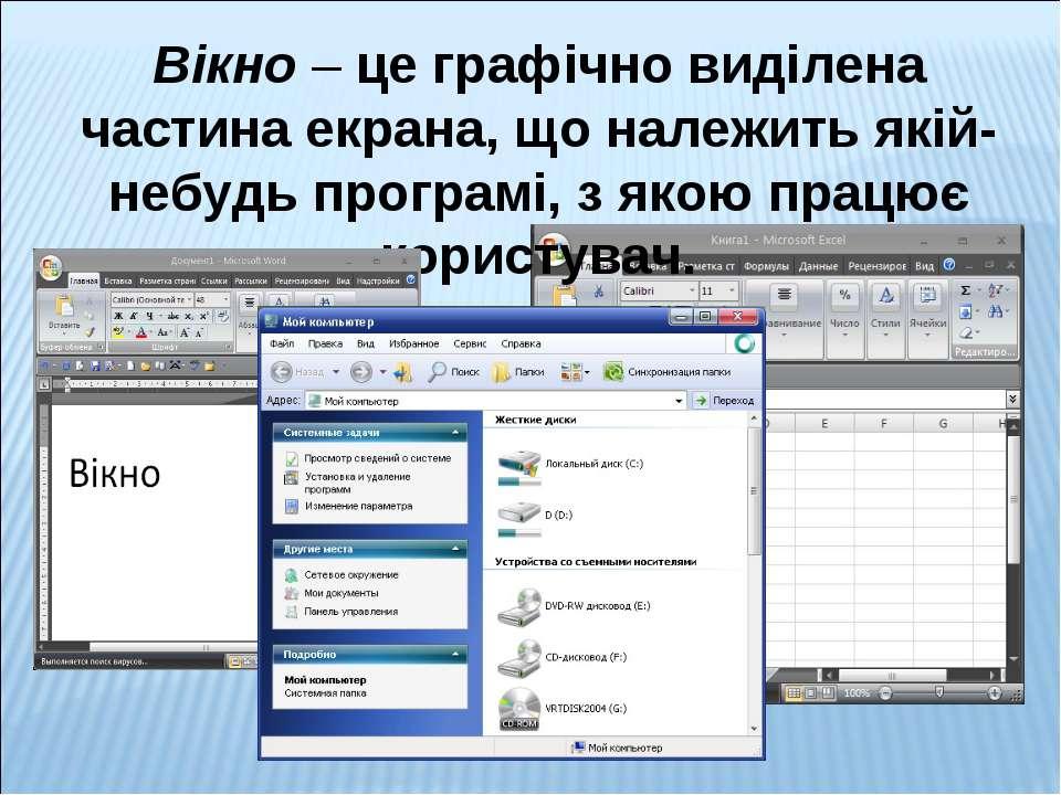 Вікно – це графічно виділена частина екрана, що належить якій-небудь програмі...