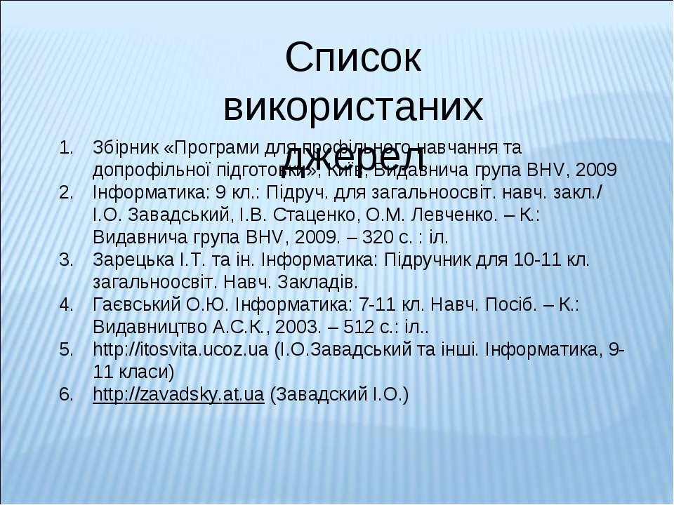 Список використаних джерел Збірник «Програми для профільного навчання та допр...