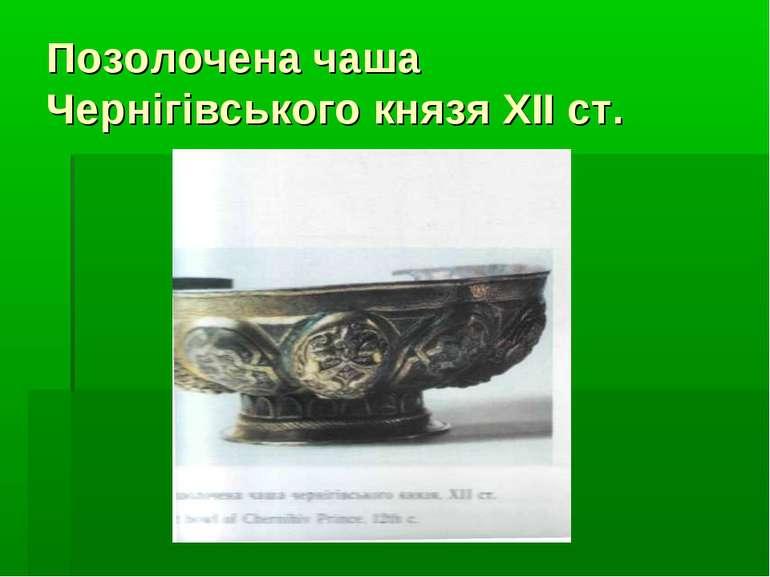 Позолочена чаша Чернігівського князя ХІІ ст.