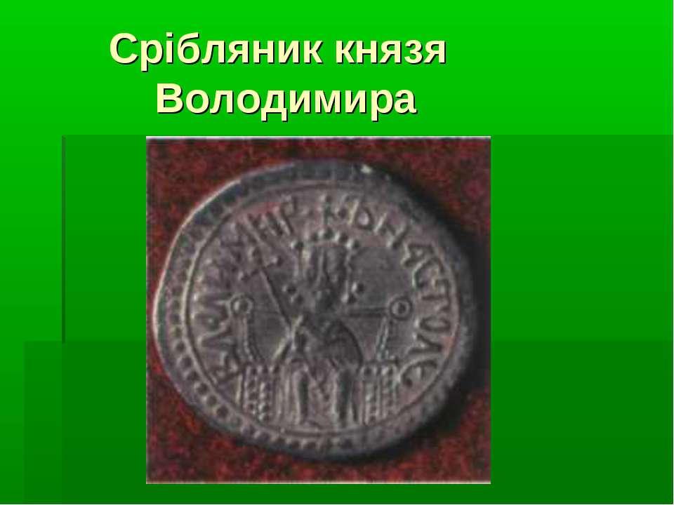 Срібляник князя Володимира