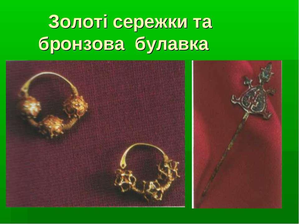 Золоті сережки та бронзова булавка