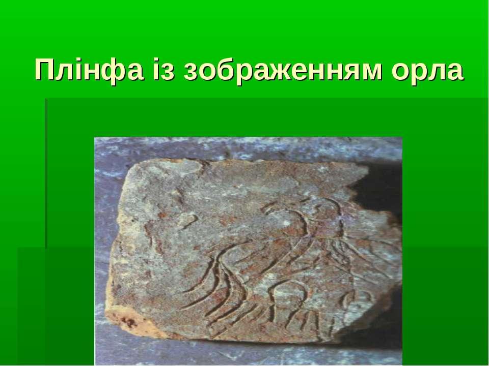 Плінфа із зображенням орла