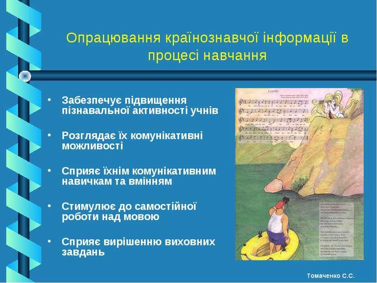Опрацювання країнознавчої інформації в процесі навчання Забезпечує підвищення...
