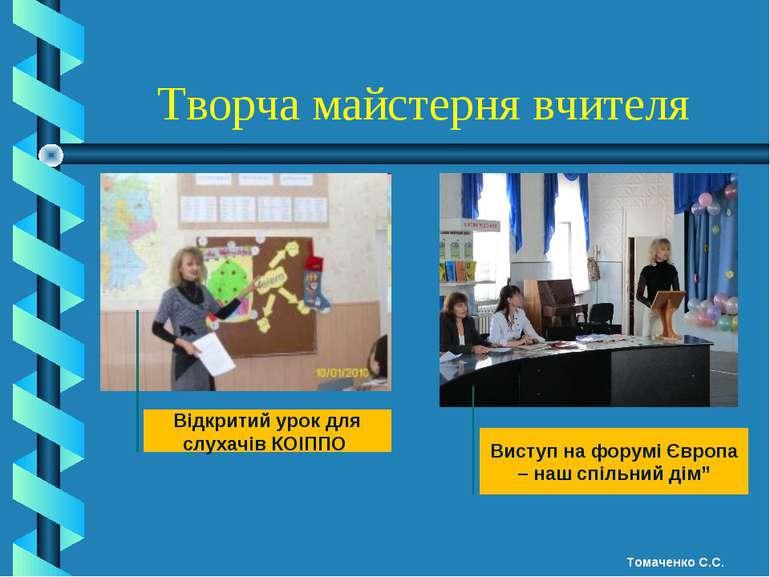 Творча майстерня вчителя Відкритий урок для слухачів КОІППО Виступ на форумі ...