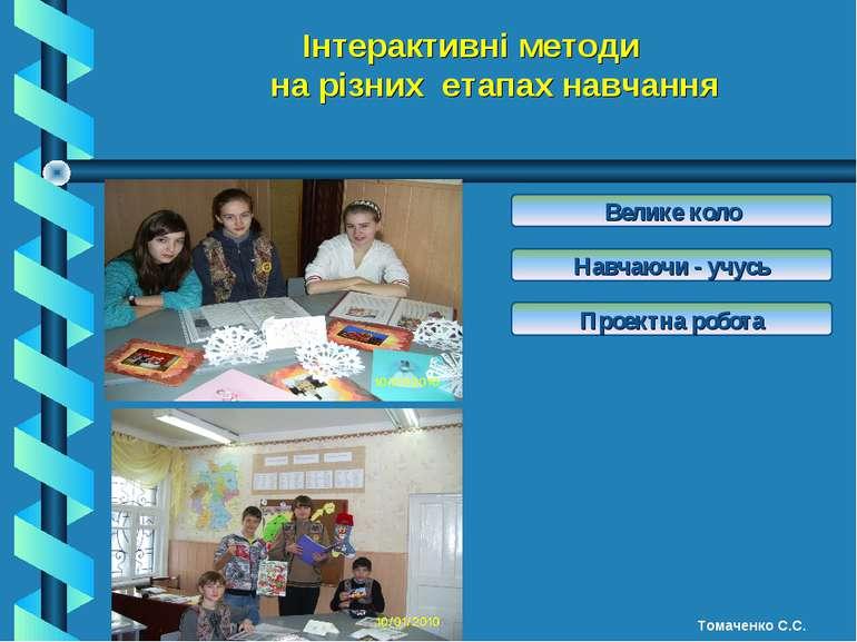 Інтерактивні методи на різних етапах навчання Томаченко С.С.