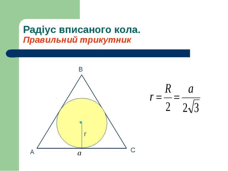 Радіус вписаного кола. Правильний трикутник