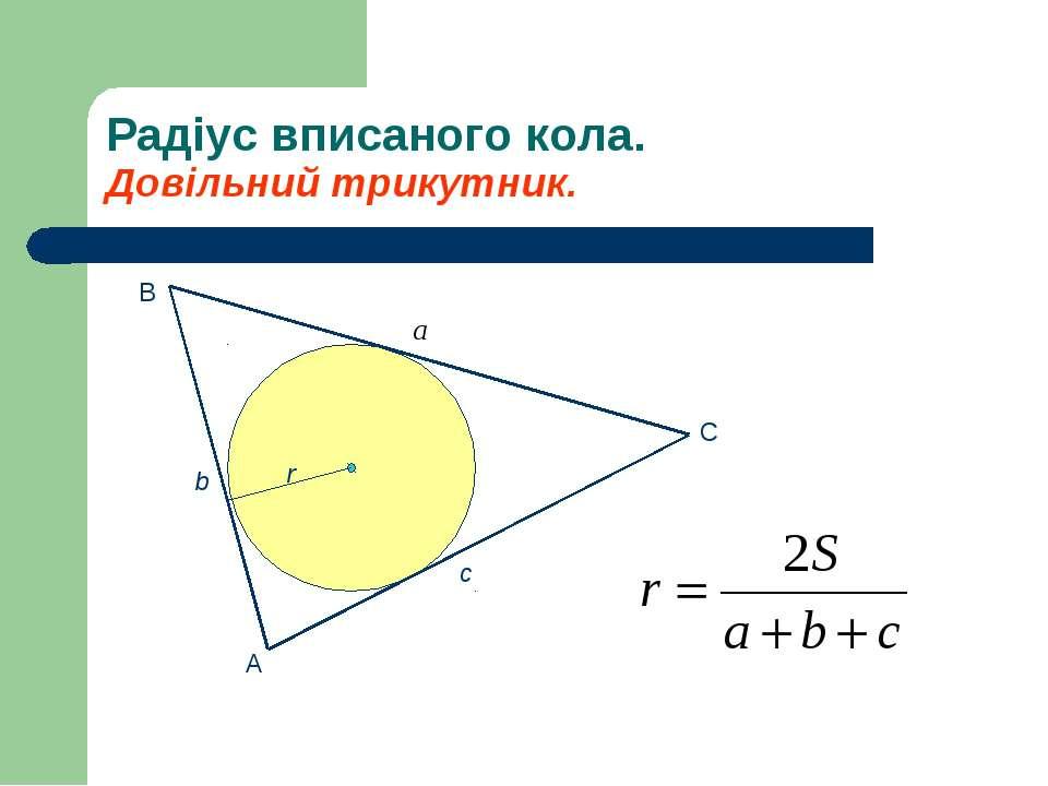 Радіус вписаного кола. Довільний трикутник. В