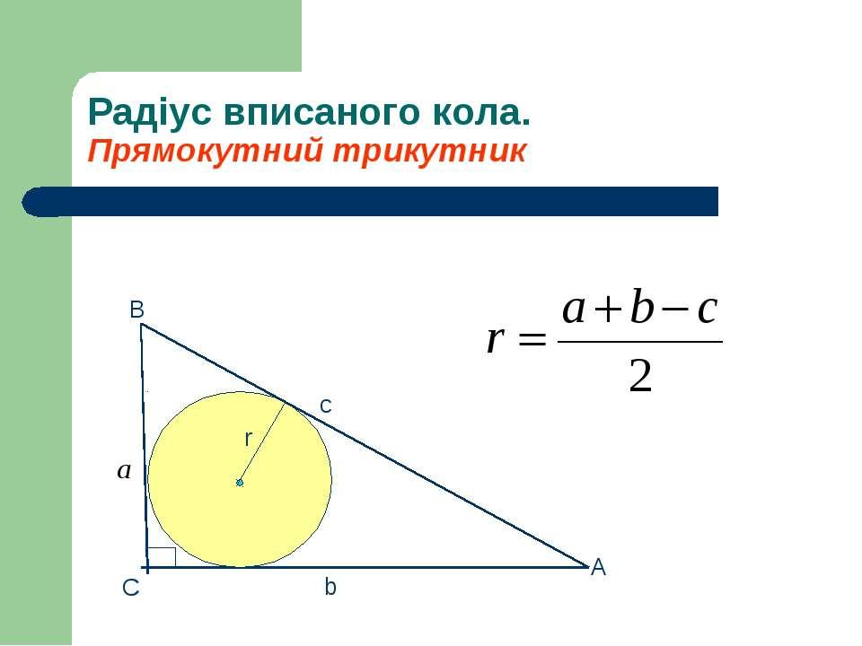 Радіус вписаного кола. Прямокутний трикутник