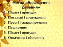Метод «Незакінчені речення» Підмет і присудок Питальні і спонукальні Прості і...