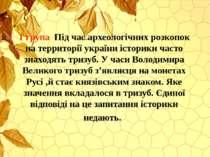 1 група Під час археологічних розкопок на территорії україни історики часто з...