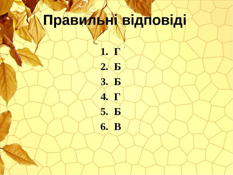 Правильні відповіді Г Б Б Г Б В