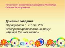 Домашнє завдання: Опрацювати п. 7.1 ст. 239 Створити фотоколаж на тему: «Крив...