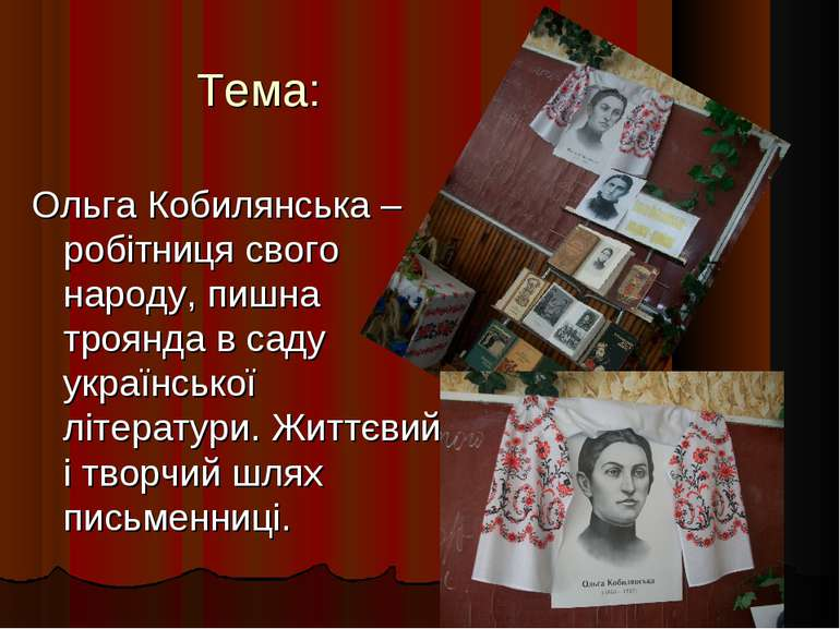Тема: Ольга Кобилянська – робітниця свого народу, пишна троянда в саду україн...
