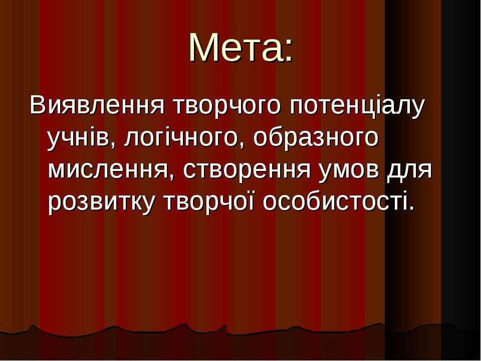 Мета: Виявлення творчого потенціалу учнів, логічного, образного мислення, ств...