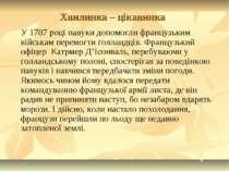 Хвилинка – цікавинка У 1787 році павуки допомогли французьким військам перемо...