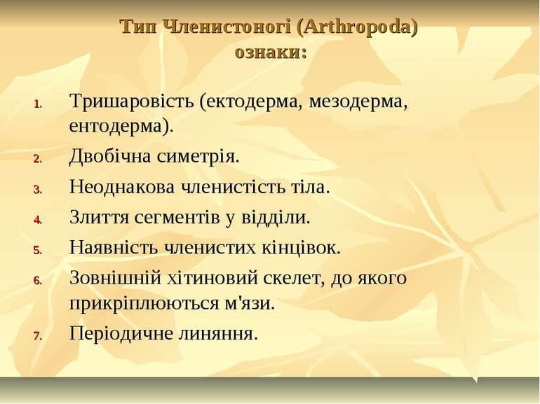 Тип Членистоногі (Arthropoda) ознаки: Тришаровість (ектодерма, мезодерма, ент...