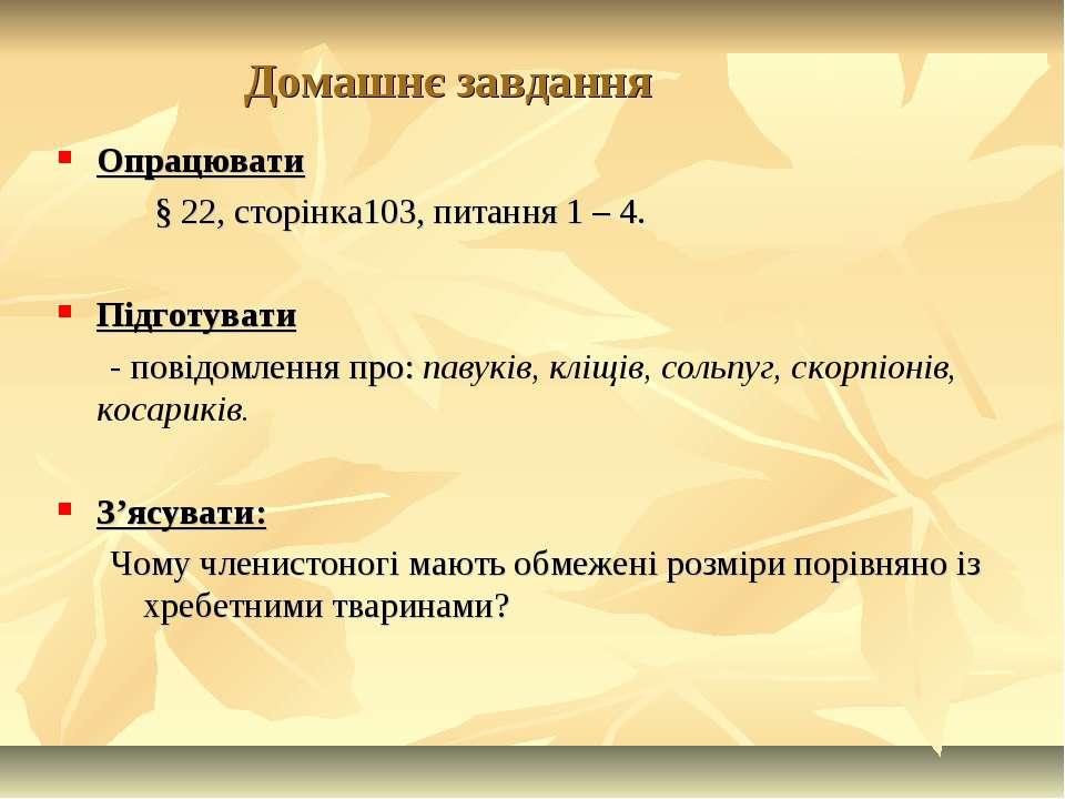 Домашнє завдання Опрацювати § 22, сторінка103, питання 1 – 4. Підготувати - п...