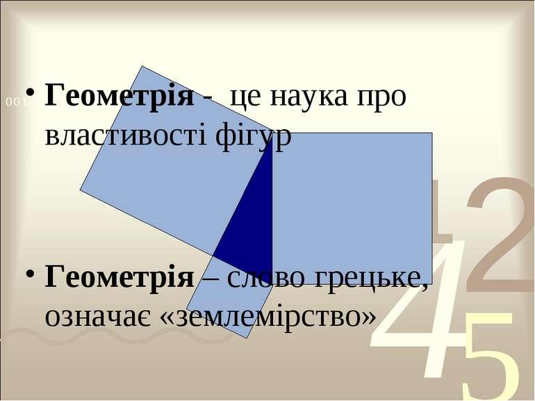 Геометрія - це наука про властивості фігур Геометрія – слово грецьке, означає...