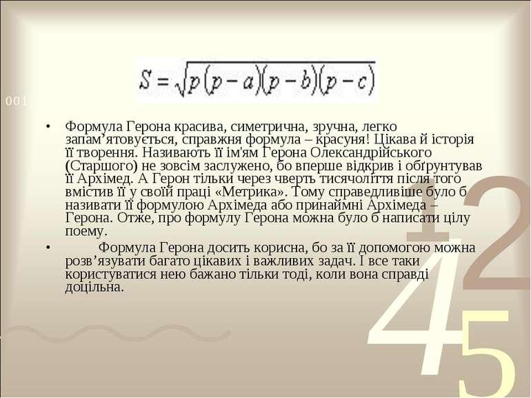 Формула Герона красива, симетрична, зручна, легко запам'ятовується, справжня ...
