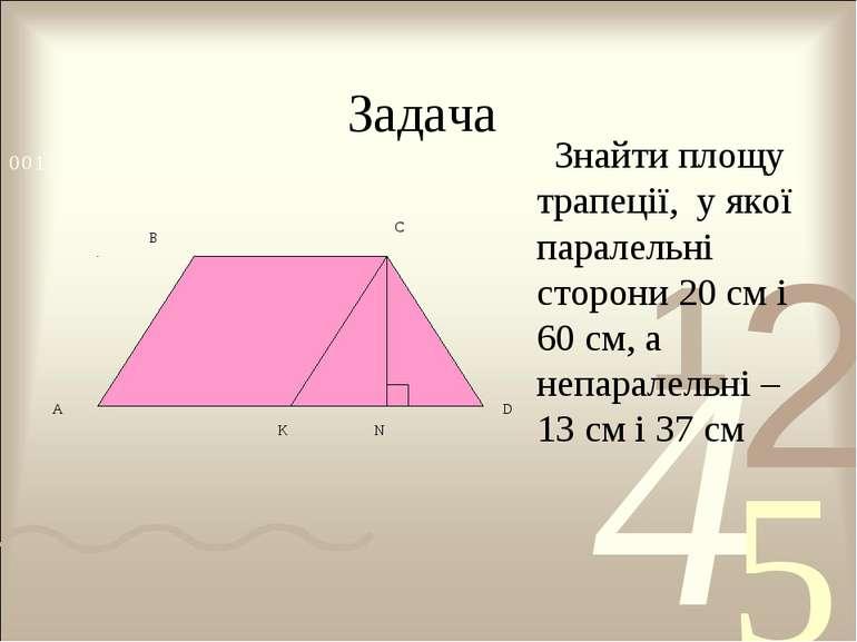 Задача Знайти площу трапеції, у якої паралельні сторони 20 см і 60 см, а непа...