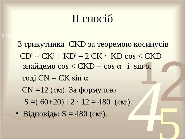 ІІ спосіб З трикутника CKD за теоремою косинусів CD2 = CK2 + KD2 – 2 CK · KD ...