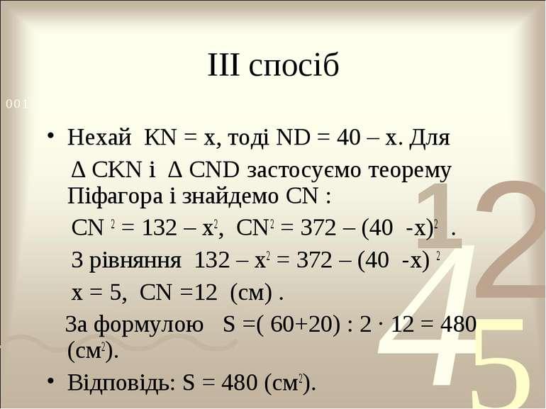 ІІІ спосіб Нехай КN = х, тоді ND = 40 – х. Для ∆ CKN і ∆ CND застосуємо теоре...