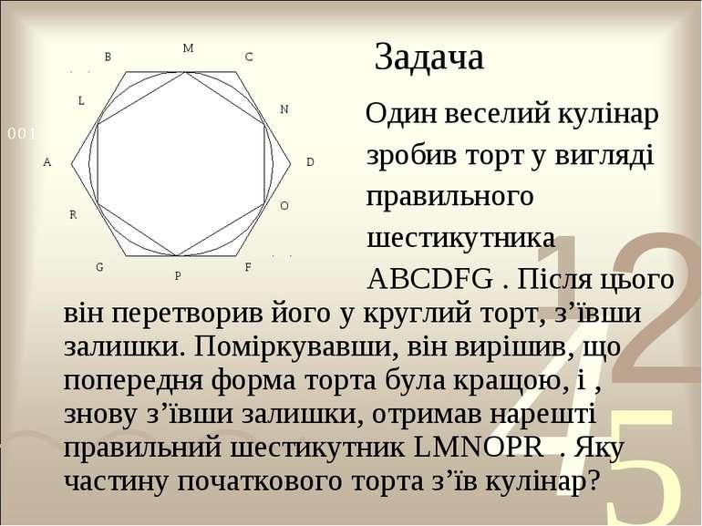 Задача Один веселий кулінар зробив торт у вигляді правильного шестикутника АВ...