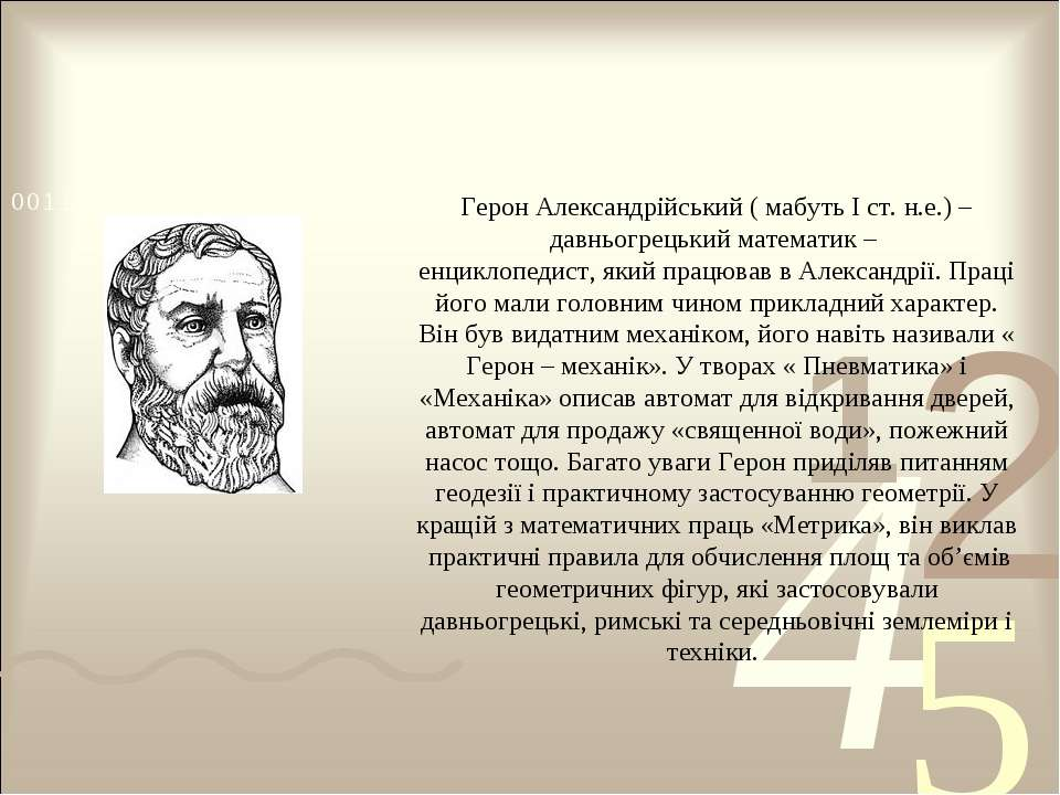 Герон Александрійський ( мабуть І ст. н.е.) – давньогрецький математик – енци...