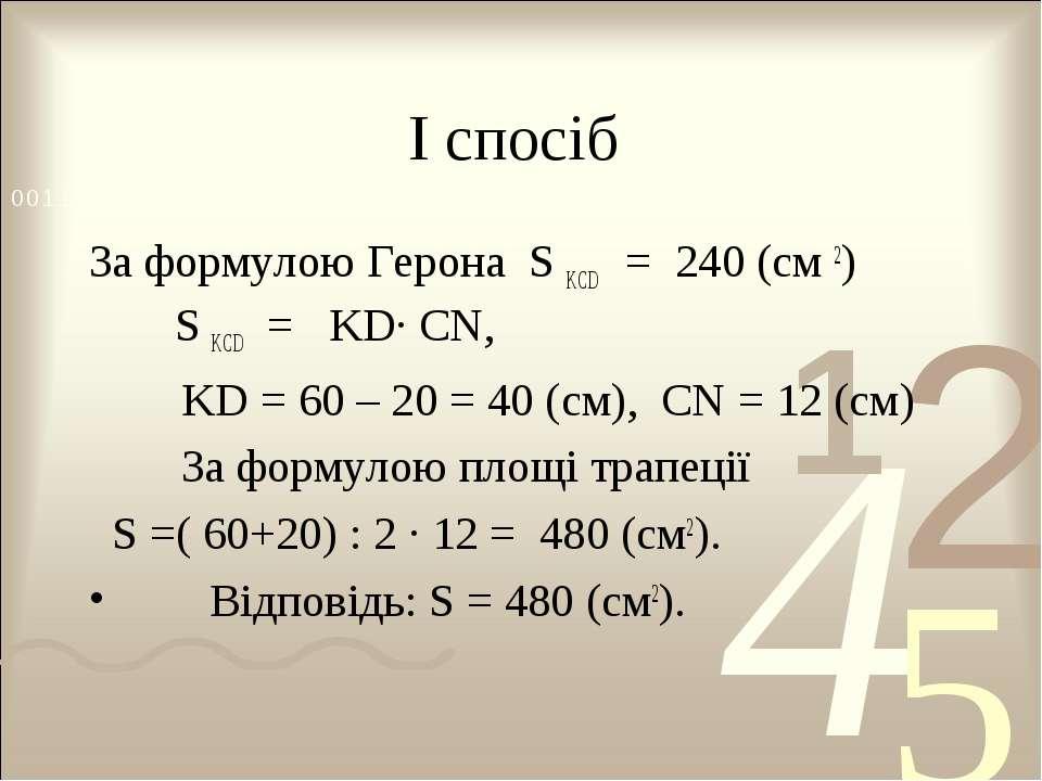 І спосіб За формулою Герона S KCD = 240 (см 2) S KCD = KD· CN, KD = 60 – 20 =...
