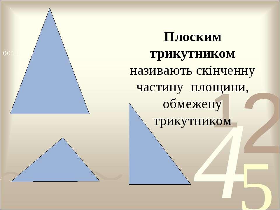 Плоским трикутником називають скінченну частину площини, обмежену трикутником