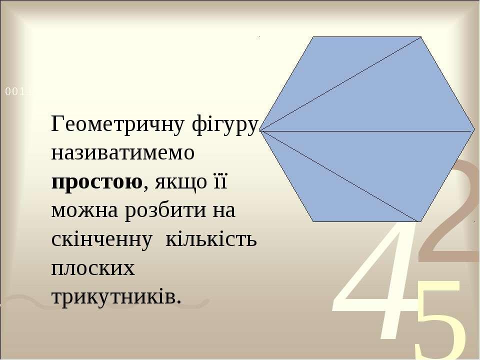 Геометричну фігуру називатимемо простою, якщо її можна розбити на скінченну к...