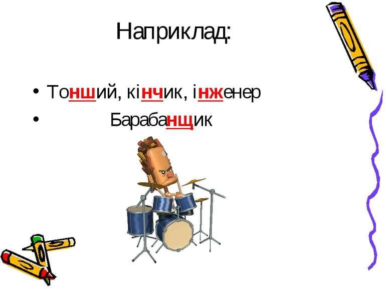 Наприклад: Тонший, кінчик, інженер Барабанщик