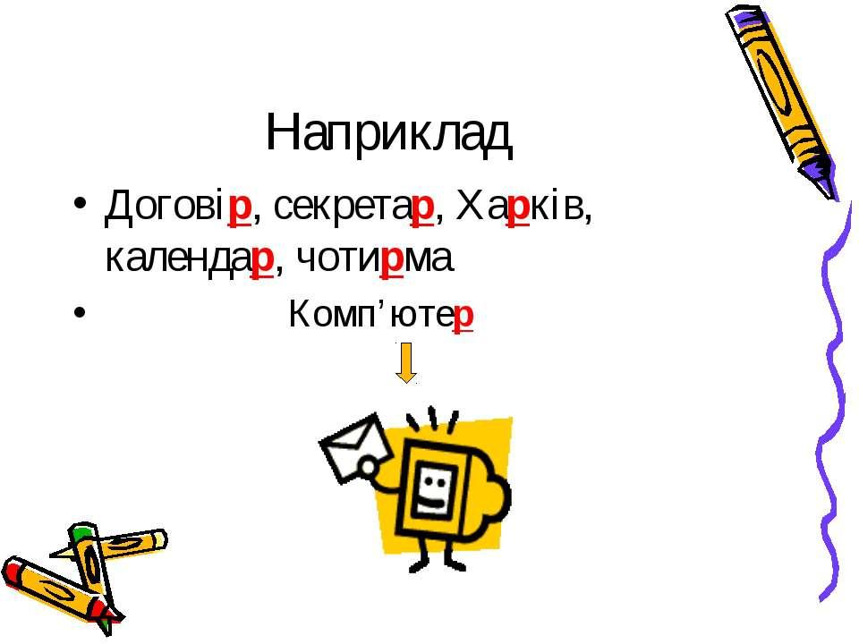Наприклад Договір, секретар, Харків, календар, чотирма Комп'ютер