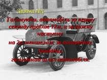 Задача №1 Гальмуючи, автомобіль за першу секунду проїхав 12м, а за кожну наст...