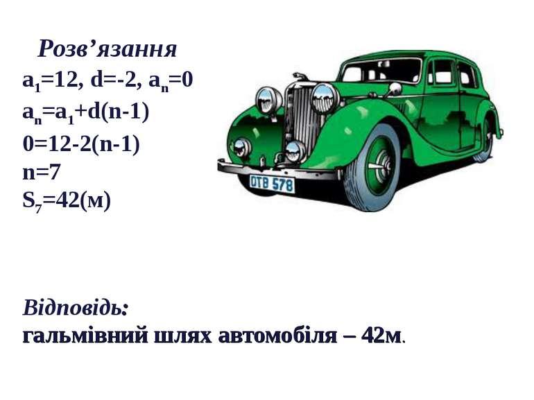 Розв'язання a1=12, d=-2, an=0 an=a1+d(n-1) 0=12-2(n-1) n=7 S7=42(м) Відповідь...