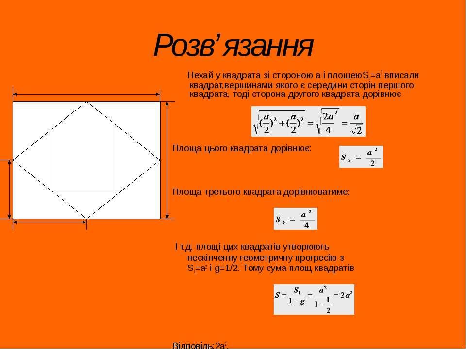 Розв'язання Нехай у квадрата зі стороною а і площеюS1=a2 вписали квадрат,верш...