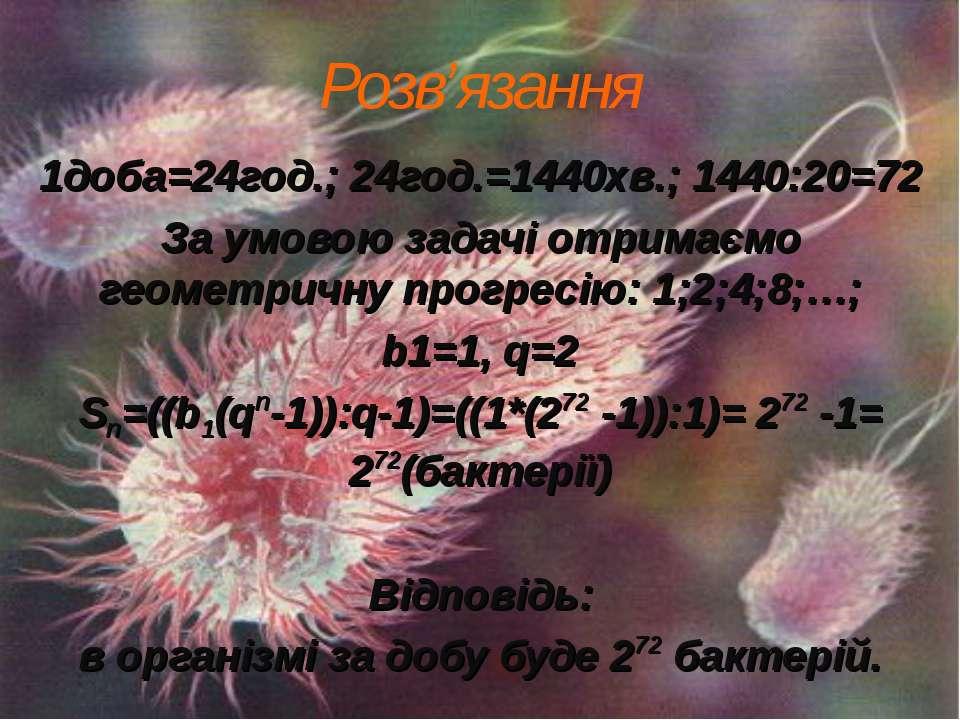 Розв'язання 1доба=24год.; 24год.=1440хв.; 1440:20=72 За умовою задачі отримає...