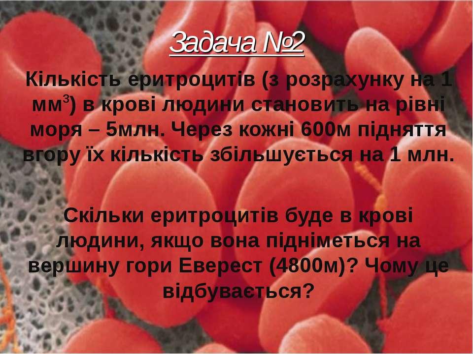 Задача №2 Кількість еритроцитів (з розрахунку на 1 мм3) в крові людини станов...