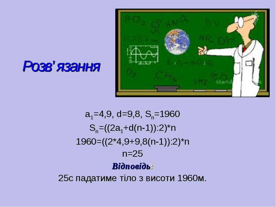 Розв'язання a1=4,9, d=9,8, Sn=1960 Sn=((2a1+d(n-1)):2)*n 1960=((2*4,9+9,8(n-1...