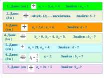 1.. Дано: (аn ) а1= – 3,а2= 4. Знайти :а16– ? 2..Дано: (bn ) ,-48;24...