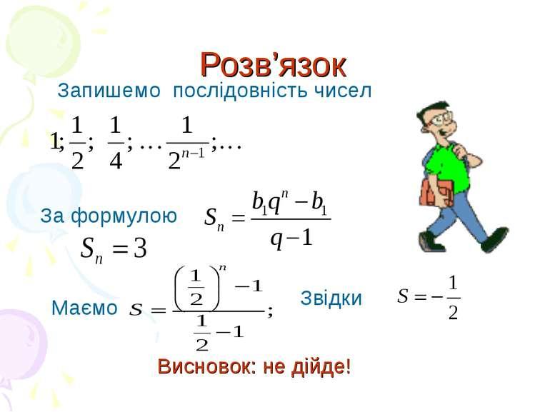 Розв'язок Запишемо послідовність чисел Висновок: не дійде!