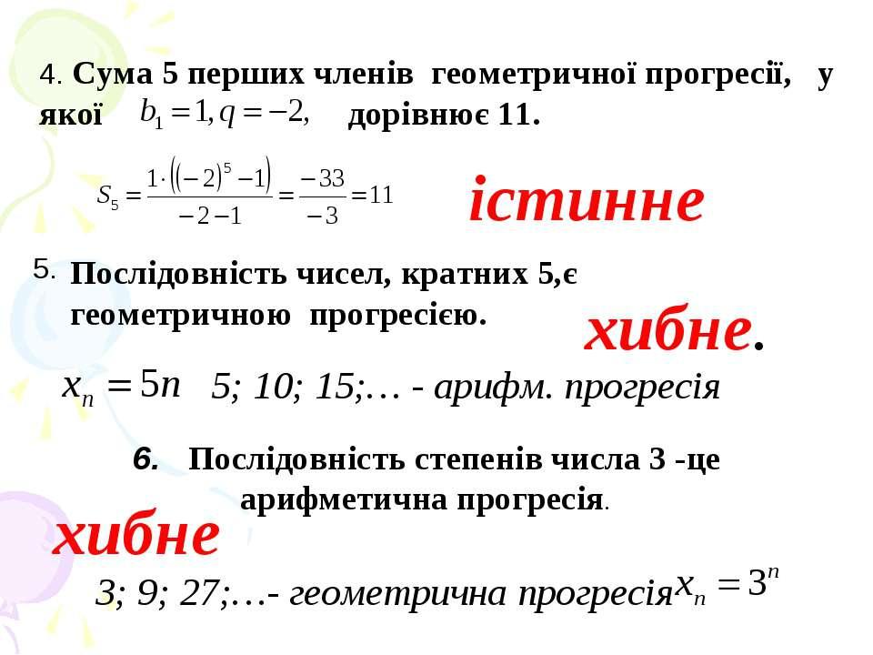 4. Сума 5 перших членів геометричної прогресії, у якої дорівнює 11. 5. 5; 10;...