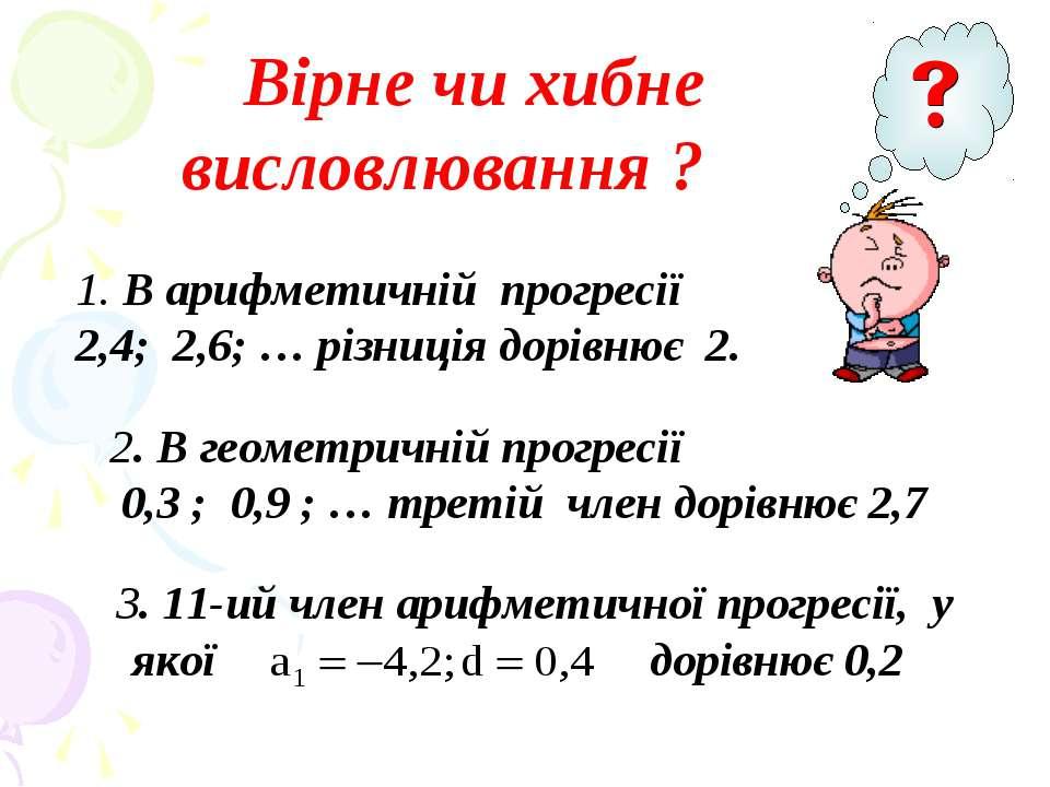 Вірне чи хибне висловлювання ? 1. В арифметичній прогресії 2,4; 2,6; … різниц...