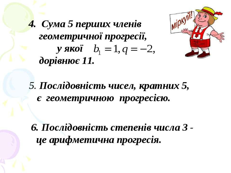4. Сума 5 перших членів геометричної прогресії, у якої дорівнює 11. 5. Послід...