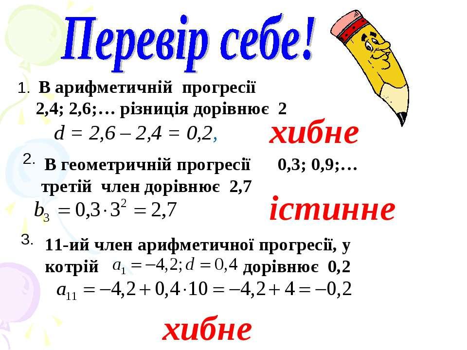 1. В арифметичній прогресії 2,4; 2,6;… різниція дорівнює 2 d = 2,6 – 2,4 = 0,...