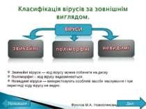 Звичайні віруси — код вірусу можна побачити на диску. Поліморфні – код вірусу...