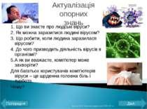 Актуалізація опорних знань 1. Що ви знаєте про людські віруси? 2. Як можна за...